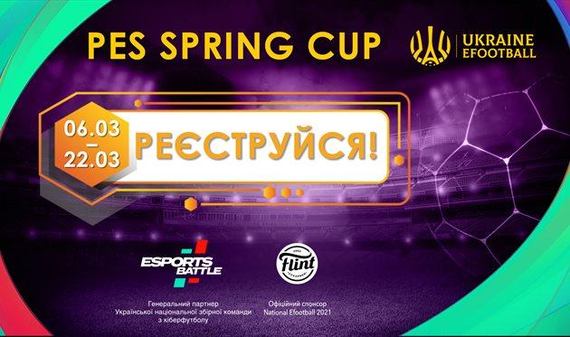 Начинается регистрация на киберфутбольний турнир PES Spring Cup
