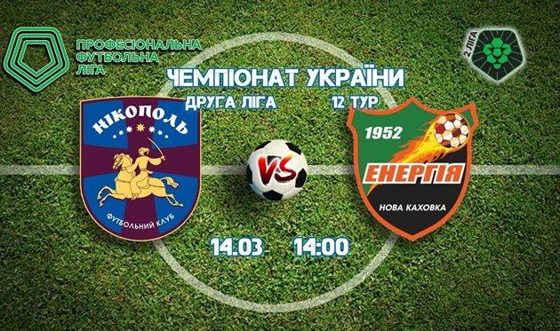 ФК Никополь