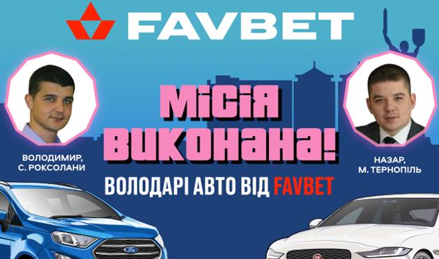 Экс-игрок донецкого Шахтера поздравил первых владельцев авто от Favbet