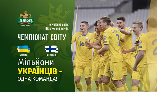 Украина — Финляндия. Накануне