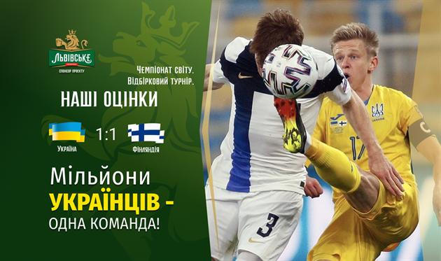 Украина — Финляндия. Наши оценки