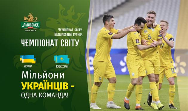 Украина — Казахстан. Накануне