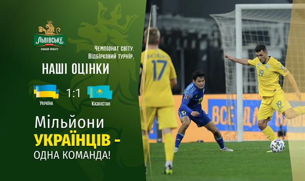 Украина — Казахстан. Наши оценки