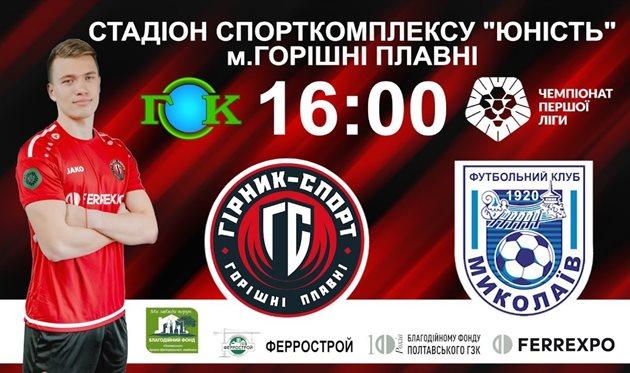 ФК Горняк-Спорт