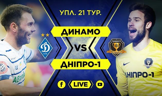 Динамо - Днепр-1, FootballHub