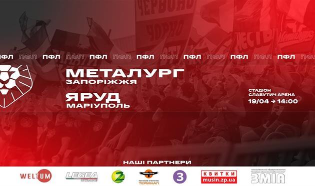 ГФК Металлург Запорожье