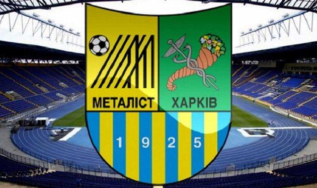 Харьковский горсовет инициировал бесплатную передачу имущества Металлиста в собственность города