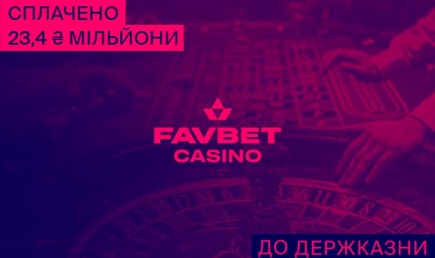 FAVBET сплатив 23,4 мільйона гривень до держбюджету за ліцензію*