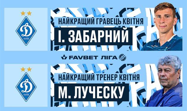 Илья Забарный и Мирча Луческу, УПЛ