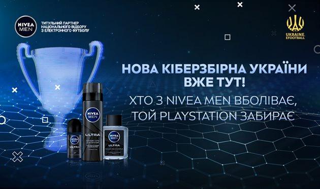 Україна на чемпіонаті світу: про кіберфутбол з NIVEA MEN*