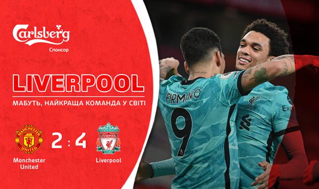 Ливерпуль эффектно обыграл Манчестер Юнайтед на Олд Траффорд