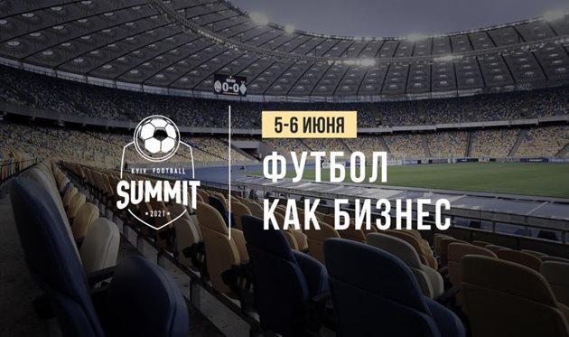 Эксперты лучших клубов планеты расскажут о тонкостях менеджмента на первом международном футбольном Саммите в Киеве