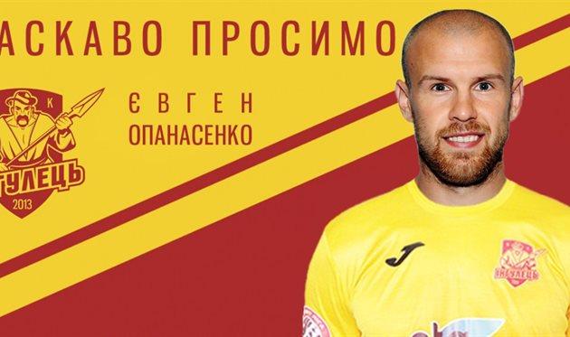 Евгений Опанасенко, ФК Ингулец