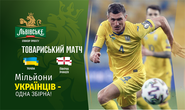 Национальная сборная Украины