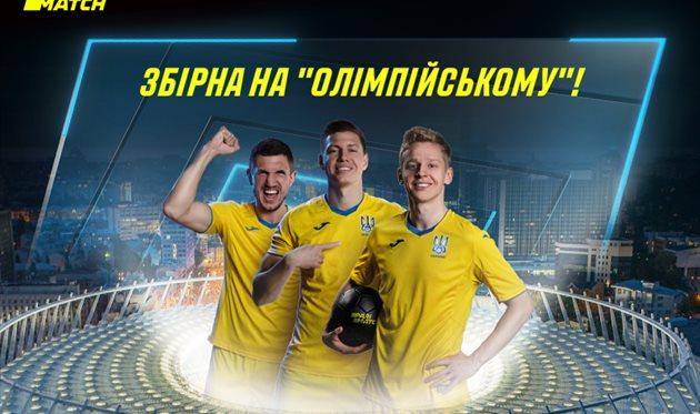 Матч збірної України транслюватимуть на