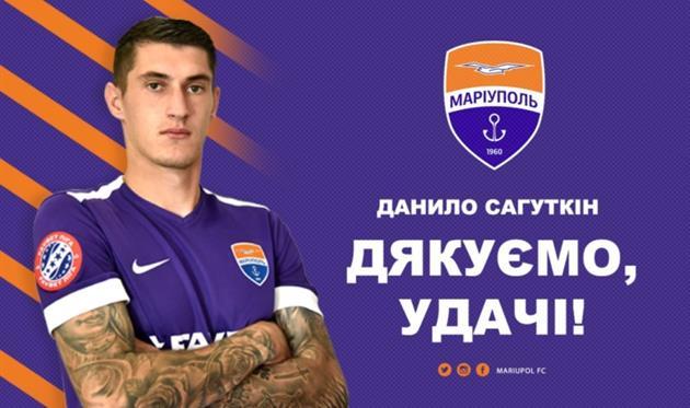 Даниил Сагуткин, ФК Мариуполь