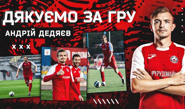 Андрей Дедяев, ФК Кривбасс