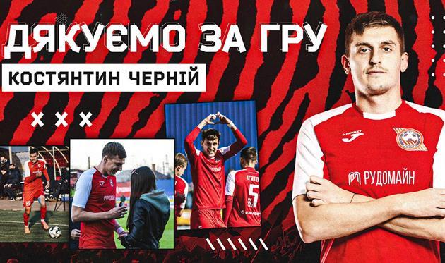 Константин Черний, ФК Кривбасс