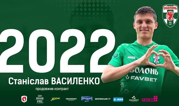 Станислав Василенко, ФК Оболонь