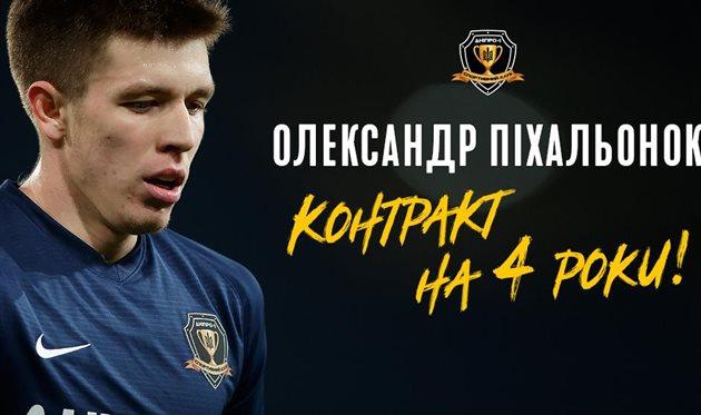 Александр Пихаленок, СК Днепр-1