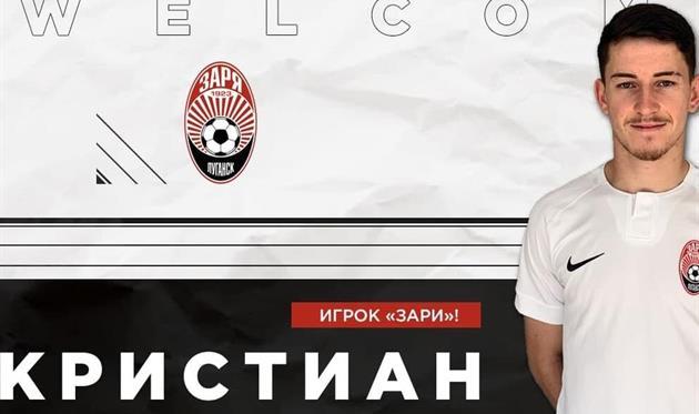 Кристиан, ФК Заря