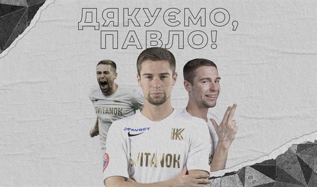 Павел Ориховский, ФК Колос