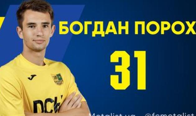 Богдан Порох, фото ФК Металлист