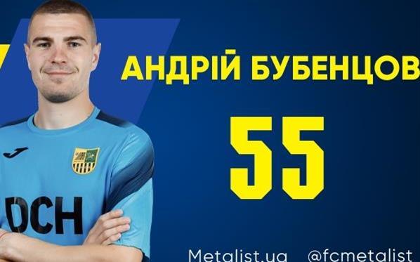 Андрей Бубенцов, ФК Металлист