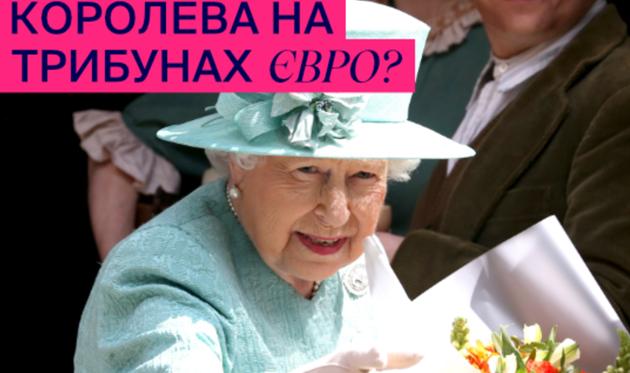 FAVBET очікує королеву на трибунах та собаку на полі у фіналі Євро 2020. Реклама
