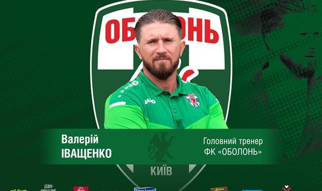 Валерий Иващенко. Фото ФК Оболонь