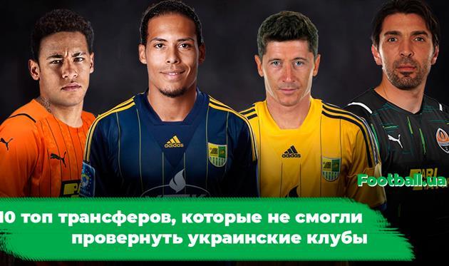 10 топ-трансферов, которые не смогли провернуть украинские клубы