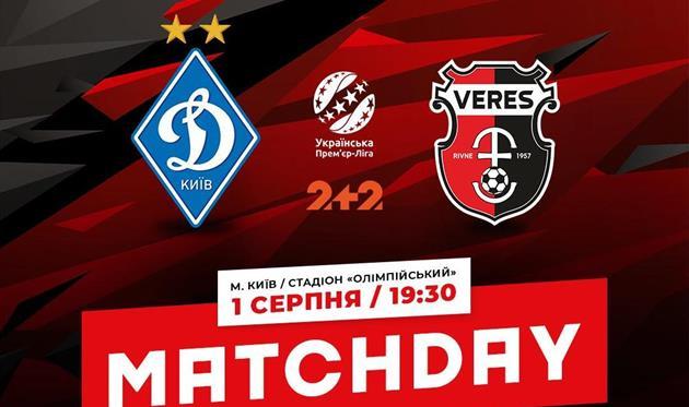 Динамо Киев — Верес