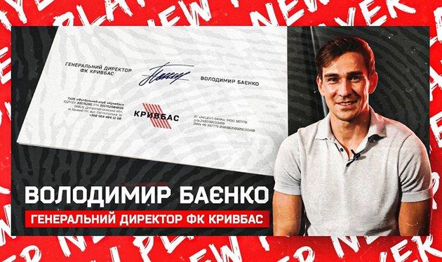 Владимир Баенко, ФК Кривбасс