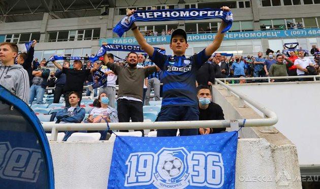 Фанаты Черноморца, odessamedia