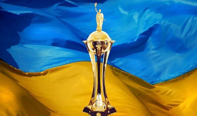 Стало известно расписание матчей 1/16 финала Кубка Украины