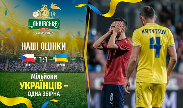 Чехия - Украина, фото УАФ/football.ua