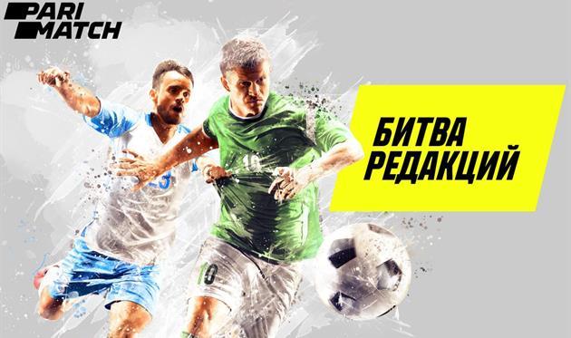 Битва редакций: сезон 4 — узнаем, кто лучше прогнозирует футбол совместно с Parimatch