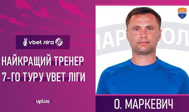 Остап Маркевич — лучший тренер 7-го тура УПЛ