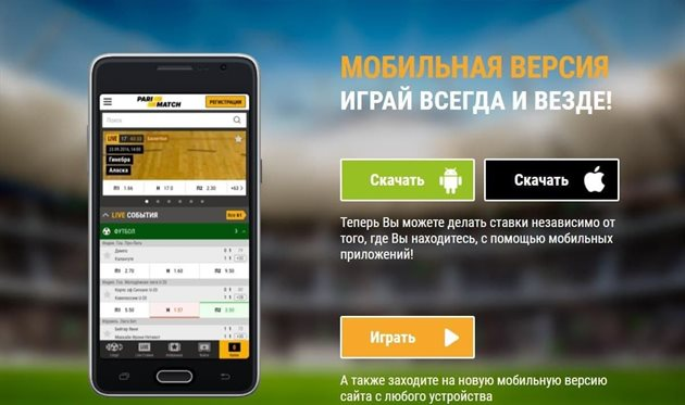 Лучшие приложения для ставок на футбол. Реклама