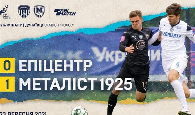 Фото ФК Металлист 1925