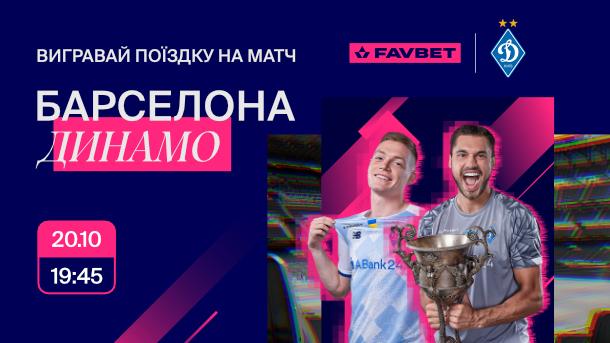 Вирушай на матч Барселона — Динамо з FAVBET