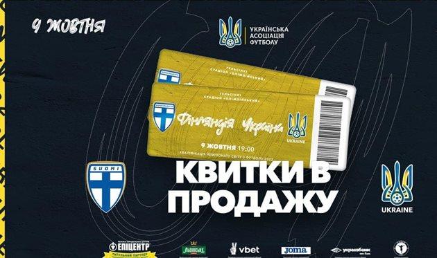 Билеты на матч Финляндия — Украина уже в продаже