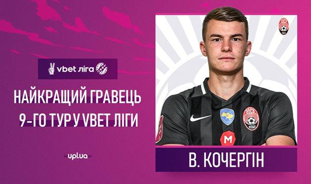 Кочергин — лучший игрок 9-го тура УПЛ