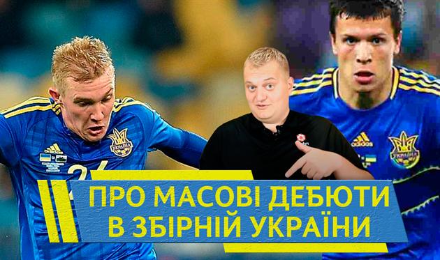 За сборную Украины дебютировали 5 игроков одновременно: когда такое было?