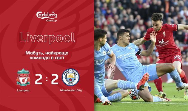 Ливерпуль и Манчестер Сити сыграли вничью