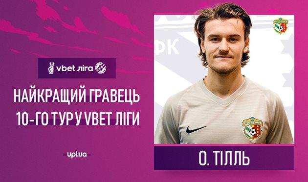 Оливье Тилль признан лучшим игроком 10 тура УПЛ