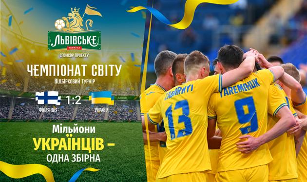 Украина удержала победу над Финляндией