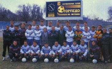 Торпедо образца сезона 1994/1995