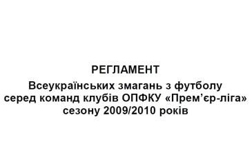 …и украинские регламенты. Часть вторая. Заключительная?