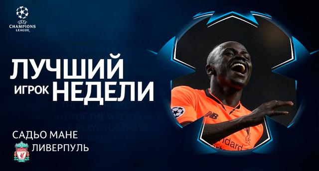 Мане — лучший игрок недели в Лиге чемпионов